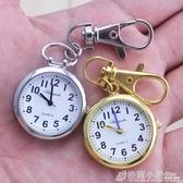 老人清晰大數字男士懷錶鑰匙扣掛錶學生考試用石英防水手錶護士錶 格蘭小舖