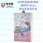 【PK廚浴生活館】高雄喜特麗 JT-H1633 KITTY 16L 強制排氣 數位恆溫 熱水器☆全機三年保固 實體店面