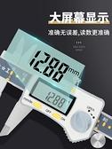 數顯游標卡尺0-150mm0-300不銹鋼高精度電子數顯卡尺0-200 【雙十一鉅惠】