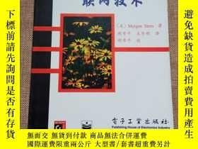 二手書博民逛書店罕見NetWare與Internet聯網技術(1版1次)5748