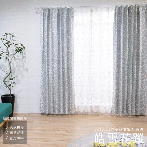 印花窗簾 皓雪花蹤 100×210cm 台灣製 2片一組 一級遮光 可水洗 厚底窗簾 可機洗 兩倍抓皺