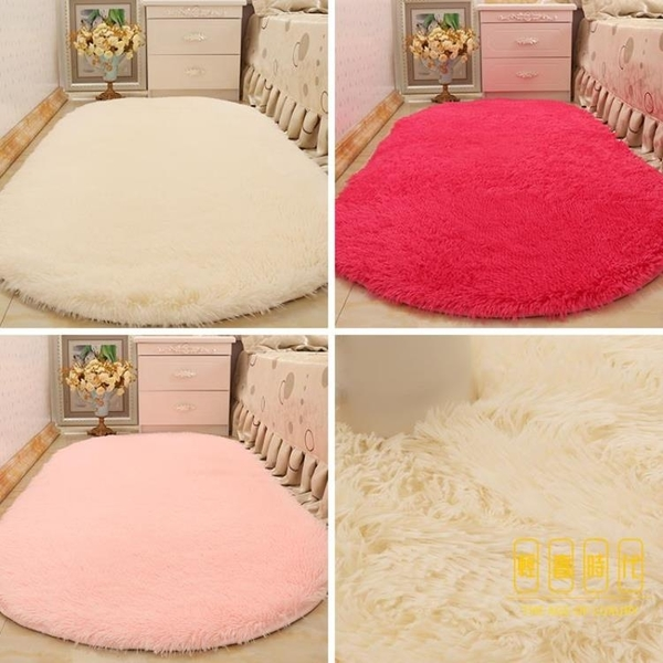 橢圓形地毯客廳茶幾房間滿鋪地墊床邊小地毯【輕奢時代】