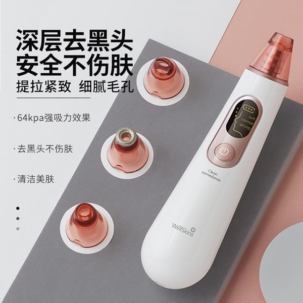 吸黑頭清潔儀電動毛孔清潔器家用去粉刺黑頭儀器氣小氣泡鏟 快速出貨
