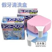 日本清潔假牙套盒放牙套盒子清洗義齒盒老人泡假牙杯便攜式儲牙盒 星河光年