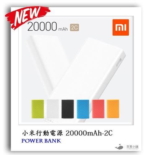 【贈保護套】小米 行動電源 2代 20000mAh-2C 移動電源 支援 QC3.0
