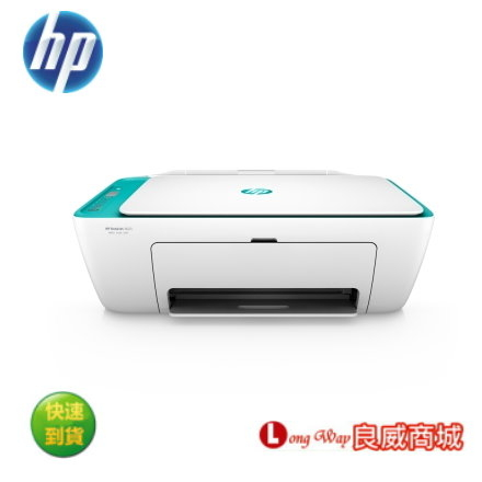 登錄送7-11$200~ HP DeskJet 2623 All-in-One 多彩全能相片事務機 ( DJ2623) 綠色