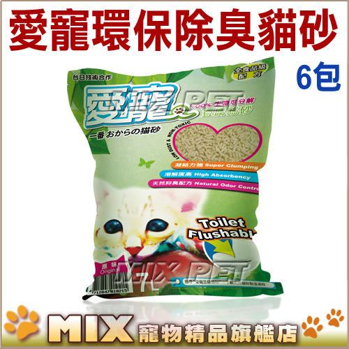 ◆MIX米克斯◆日本愛寵.環保除臭豆腐砂加量包大容量7L【6包免運】貓砂【約7-10天內出貨】