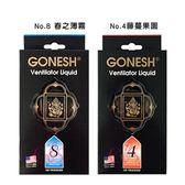 GONESH精油線香品牌 迷你空氣芳香劑  兩款供選 ☆艾莉莎ELS☆