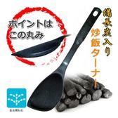日本製造 Charcoal 備長炭多用途立體鍋鏟 SA-06