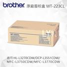 Brother WT-223CL 原廠廢粉匣組件 適用 MFC-L3750CDW/MFC-L3770CDW