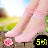 【五雙裝】蕾絲花邊襪子透明隱形水晶絲襪 SMY12914【123休閒館】全館滿千現9折