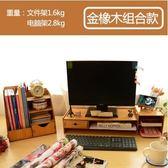 液晶顯示器屏增高架電腦辦公桌面收納支架鍵盤底座托架置物整理架igo 曼莎時尚