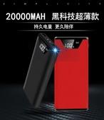 行動電源超薄MIUI充電寶20000m毫安培行動電源蘋果oppo華為vivo手機通用快充