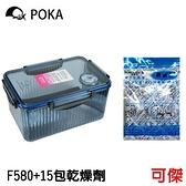 POKA 防潮箱 F-580 +15包佳美能乾燥劑 附溼度計 口罩 相機.鏡頭 . 限購1組 超取限(全家)一組.宅配不限