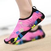 情侶速干沙灘溯溪鞋游泳鞋泳鞋軟底涉水赤足貼膚防滑浮潛跑步機鞋 快速出貨
