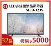 01 LED多媒體液晶顯示器 32型