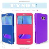 ★Samsung Galaxy NOTE 5 N9208 尊系列 雙視窗皮套/保護套/手機套/保護手機/免掀蓋接聽/軟殼