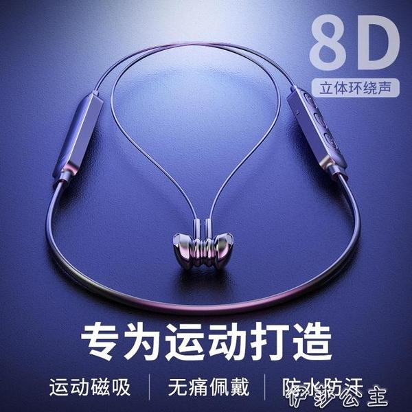 無線耳機 運動無線藍芽耳機雙耳5.0入耳頭戴式頸掛脖式跑步遊戲 YYJ 伊莎公主