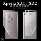 背膜 SONY Xperia XZ1 / XZ2 似包膜 爽滑 背貼 保護貼 手機 膜 背面 保護膜 防刮 貼