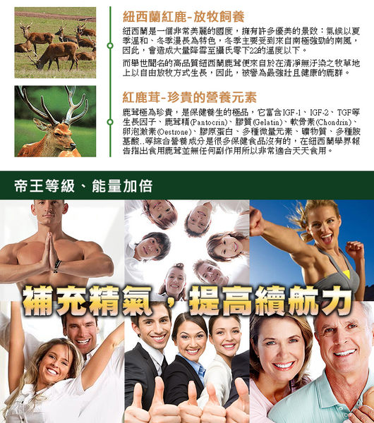 草本之家-紐西蘭鹿茸精120粒