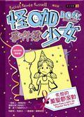 (二手書)怪咖少女事件簿(2):失控的萬聖節派對(精裝)