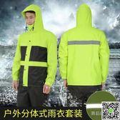 雨衣雨褲套裝男女加厚防水電瓶摩托車分體成人騎行徒步防暴雨雨衣 小宅女