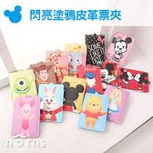 【閃亮塗鴉皮革票夾】Norns 迪士尼雜貨票卡夾卡套證件套悠遊卡行李箱吊牌米奇米妮小熊