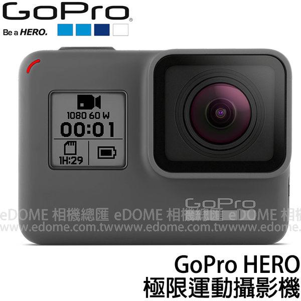 GoPro HERO 2018 入門版 (24期0利率 免運 台閔公司貨) 極限運動攝影機 支援1080P CHDHB-501 防水