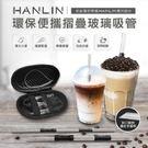 HANLIN-LGZ 珍珠奶茶用玻璃折疊...