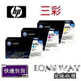 ~送滿額好禮送~ HP C9731A + C9732A +C9733A 原廠碳粉匣組(3彩) ( 適用HP hp color LaserJet 5500/LJ5550)