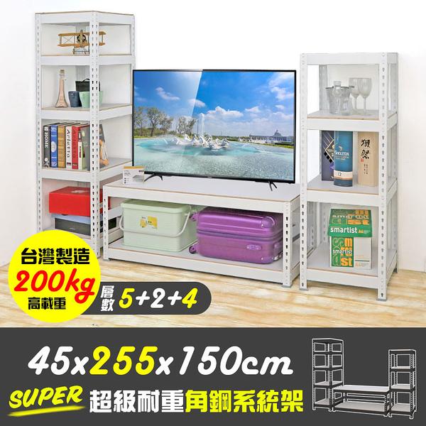 【品樂生活】亮面白 45X255X150CM 超級耐重角鋼系統TV櫃 5+2+4層/角鋼架/電視櫃/系統櫃/系統架
