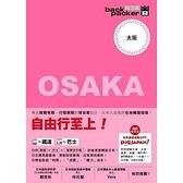背包客系列(大阪)日本鐵道巴士自由行(8)