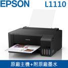 【免運費】EPSON L1110 高速單功能 原廠連續供墨印表機