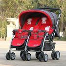 雙胞胎嬰兒推車折疊雙向可坐可躺 YL-YETC145