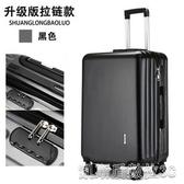 行李箱男女學生密碼旅行箱登機箱萬向輪pc大容量拉桿箱子YYJ 凱斯盾