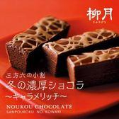 「日本直送美食」[柳月] 三方六 濃厚巧克力(迷你 5條) ~ 北海道土產探險隊~