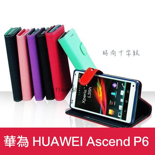 ※【福利品】華為 HUAWEI Ascend P6 十字紋 側開立架式皮套 可立式 側翻 插卡 手機套 保護套