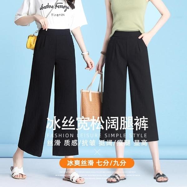 冰絲闊腿褲女高腰垂感黑色寬鬆夏季薄款九分休閒直筒棉麻七分褲子
