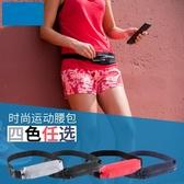 腰包 運動腰包男跑步手機腰帶女健身多功能戶外裝備隱形貼身RUNM【快速出貨】