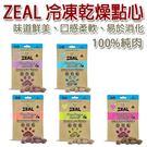 ◆MIX米克斯◆岦歐ZEAL紐西蘭100%純肉 冷凍乾燥點心  (羊+鮭/雞+牛/羊+鹿/雞+羊/牛+鹿)5種口味 100g/包