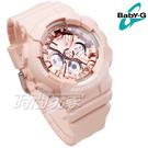 Baby-G CASIO卡西歐 BA-130-4A 雙顯錶 明亮時尚風格 多元機能 粉橘色 女錶 BA-130-4ADR