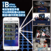 【CSP進煌】IBM藍牙電池偵測器 /偵測12V電瓶電池 UPS不斷電也可用 隨時記錄偵測