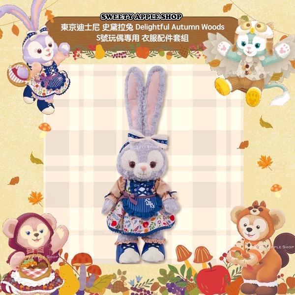 (現貨&樂園實拍) 東京迪士尼 達菲家族 史黛拉兔 Delightful Autumn Woods  S號玩偶專用 衣服配件套組