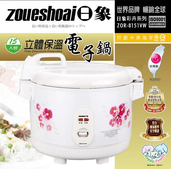 豬頭電器(^OO^) -【ZUSHIANG 日象】15人份機械式立體保溫電子鍋(ZOR-8151VW)
