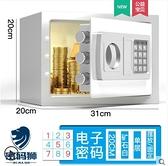 保險箱 密碼獅保險柜家用小型小保險箱25/30/40cm迷你指紋密碼箱辦 晶彩