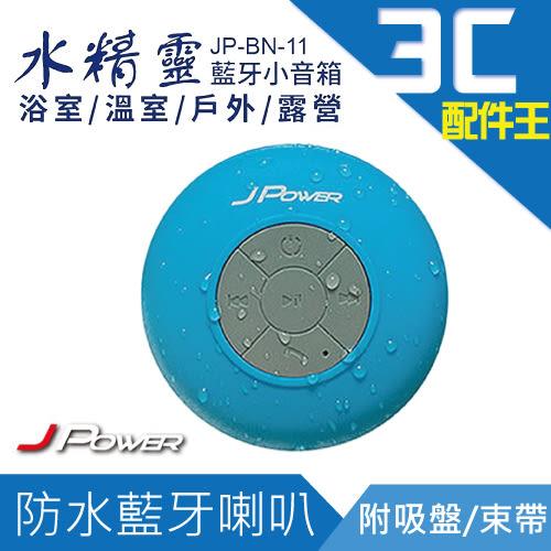 J-Power 水精靈防水藍牙喇叭 JP-BN-11 IPX4級專防潑水 藍牙小音箱 可免持通話 浴室/泳池/戶外/露營