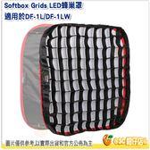 Softbox Grids LED 蜂巢罩 適用於 DF-1L/DF-1LW 打光 立福公司貨