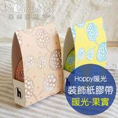 【菲林因斯特】  師品牌hoppy 暖光系列果實紙膠帶裝飾拍立得底片卡片手帳