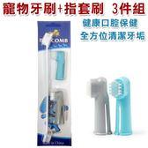 ◆MIX米克斯◆寵物牙刷+指套刷 3件組 犬貓都適用 HS-083