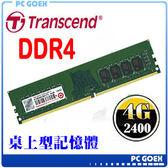 ☆pcgoex 軒揚☆ Transcend 創見 DDR4 2400 4GB / 4G 桌上型記憶體